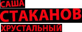 Саша Стаканов - официальный сайт